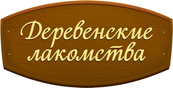 derevenskie-lakomstva